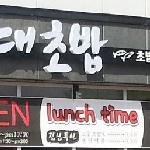 Sin Dae Sushi