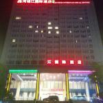 鑫河國際酒店