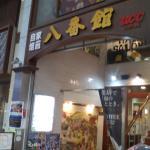 Photo of Hachibankan