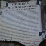 вот такие вот вандалы в России