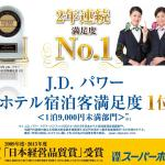 2015年度顧客満足度JDパワー1位&日本経営品質賞受賞