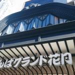 Nanba Grand Kagetsu Foto