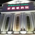 Photo of Homeland International Hotel