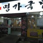 Photo of Myeongga Gukbap