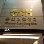 Photo de The Wharney Guang Dong Hotel Hong Kong