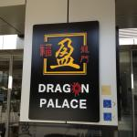 Фотография Dragon Palace City Restaurant and Bar