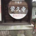 Eikyuuji Temple