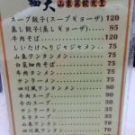 福大山蒸餃館照片