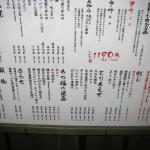 Photo of Hakatamotsunabe Shochusakaba Motsufuku Hamamatsucho branch