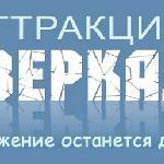 Attraction Zazerkalye