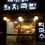 Foto de Busan Sukbak Dot Com Guesthouse