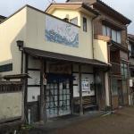 Himihama