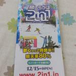 Photo de Shirakaba 2in1 Ski Area