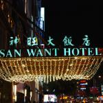 Photo of San Want Hotel