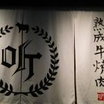 Billede af Pound Kyoto Ekimae