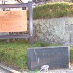 入口のところにある武道センターの案内石碑です。