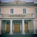 Zanabazar Museum of FIne Art