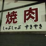 Yakinikutenzan照片