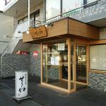 Japanese Restaurant Sekine