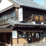Oiso Shinkine