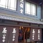 ภาพถ่ายของ Ippodo Chaho Kisashitsu Kaboku