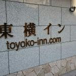 Toyoko Inn Kyoto Gojo-Omiya Foto