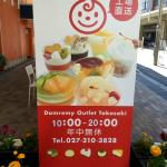 Domremy Outlet Takasaki