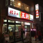 餃子の王将 学芸大学店