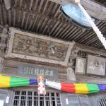 Yakushi Ruri Temple