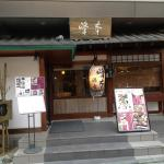 Minemoto Foto