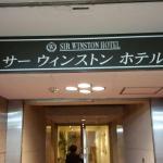 Sir Winston Hotel Foto