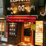 Foto de Han no Daidokoro