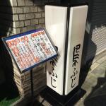 Bild från Torifuji