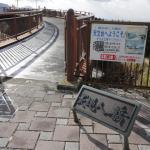 Tenchijin Kyo Bridge