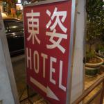 Photo of Eastern Beauty Hotel
