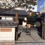 Akiyama Brothers' Birthplace Foto