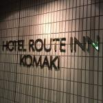 Photo of Route-Inn Grantia Komaki
