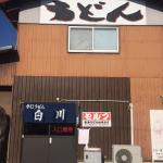 Photo of Shirakawaudon