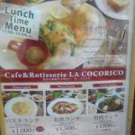 Photo of Cafe & Rotisserie La Cocorico Ueno