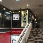 Tanya Zenjirou Sendai Station Ekimae Honten照片