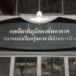 Royal Thai Air Force Museum main building entry.