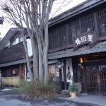 Umedaya Ryokan