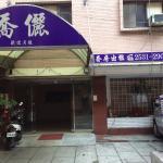 Qiaoli Hotel Photo