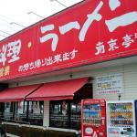 Nankingtei Mizuho
