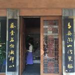 Photo of Qing Teng Teahouse