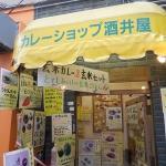Curry Shop Sakaiya Foto