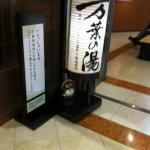 Photo of Manyo Onsen