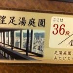 Manyo Onsen Foto