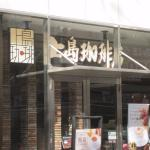 Ueshima Coffee Shop Cattleya Plaza Isezaki Foto