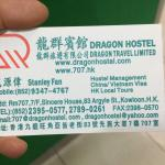 Dragon Hostel Photo